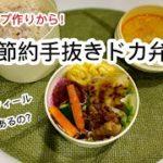 【節約手抜きドカ弁】#23 ごまダレの余りでゴマ味噌スープ!アフレコは前略プロフィールってまだあるの?