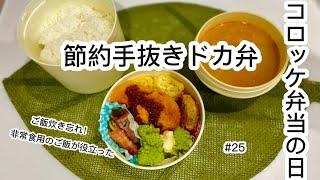 【節約手抜きドカ弁】#25 ご飯炊き忘れた!レンチンご飯とコロッケ弁当の日