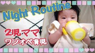 【ナイトルーティン】2児ママの小5と5ヵ月の赤ちゃんのワンオペ育児!