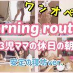 【主婦&3児ママ】休日の朝♡ワンオペのモーニングルーティン♪