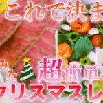 【超簡単】可愛い!クリスマスレシピ3種類作ってみたで〜〜♡【料理】