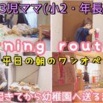 【モーニングルーティン】主婦・3児ママ!平日の朝起きてから幼稚園へ送るまで!ワンオペ