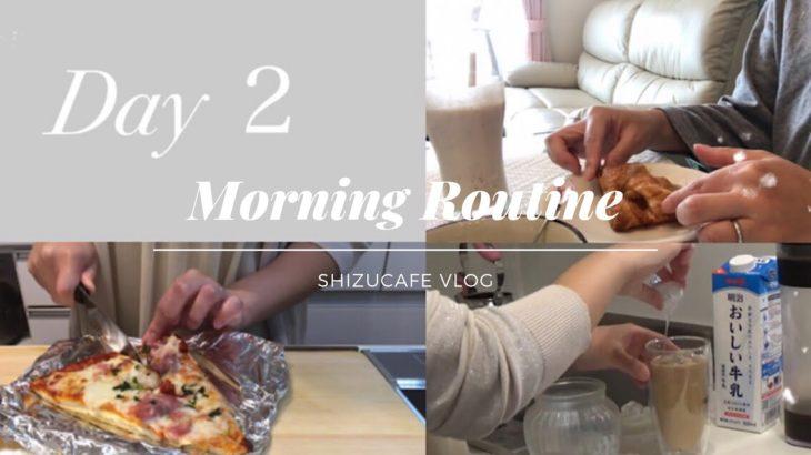 【モーニングルーティン】専業主婦・3歳児ママの3日間の朝ごはん作り♡〜家事・育児〜