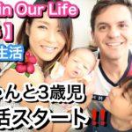 【海外生活】赤ちゃんと3歳児と過ごす日常生活!!!! 後半【Week in Out Life #2】アメリカ ハワイ 主婦  海外子育てママ 新米ママ 出産 新生児