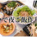 【夜ご飯の支度】30分で簡単飯作り♡野菜たっぷり!作り置きも!【簡単レシピ】