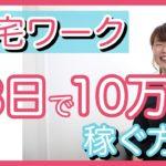 【在宅ワーク】メルカリを使って3日で10万円稼ぐ方法 (フリマアプリ 転売  主婦 安全 )