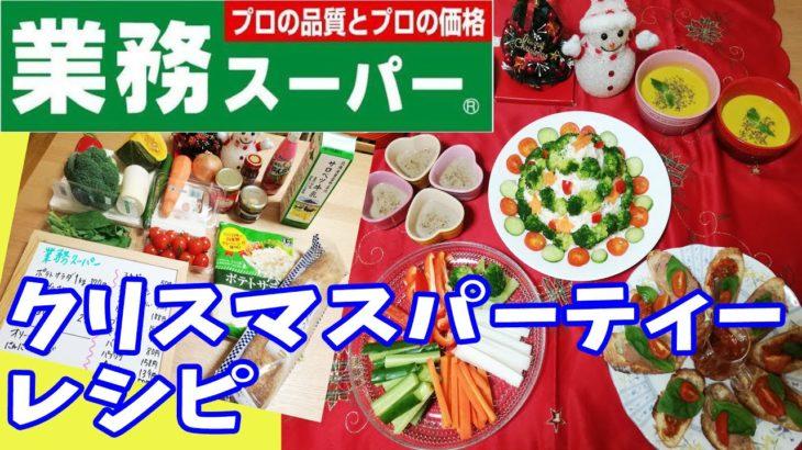 【業務スーパー】簡単!子供が喜ぶパーティーレシピ4品【クリスマス】