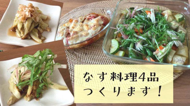 【簡単レシピ】ナス料理4品作ってみた!