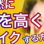 大人の為のノーズシャドーの入れ方!華やかでナチュラルな骨格メイク!【40代(アラフォー・アラフィフ)】錯覚メイク!彫りを深く立体的な顔の作り方Natural nose shadow