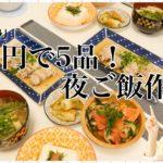 【夜ご飯の支度】安くて簡単!なんと500円!ワンコインレシピの縛りご飯!【節約】