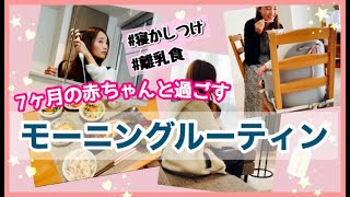 【ママのモーニングルーティン】7ヶ月の赤ちゃんと過ごす朝のルーティン【Morning routine】寝かしつけ 離乳食