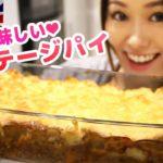 【簡単!夕ご飯レシピ】彼が喜ぶディナー❤イギリス伝統料理コッテージパイと野菜スープの作り方!【ASMR】