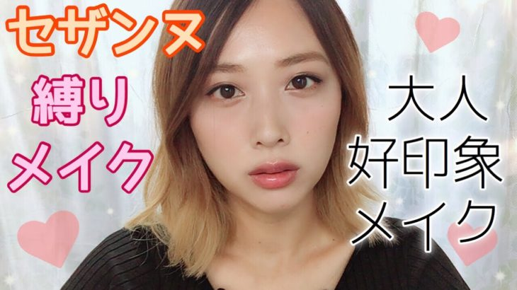 【好印象メイク💗】本音でレビュー⚡️大人っぽいCEZANNE(セザンヌ)縛り❣️/CEZANNE One Brand Makeup Tutorial!/yurika