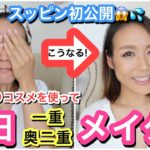 【一重・奥二重】毎日メイク!!!!!! プチプラ多め!!!【Everyday Makeup!】ハワイ 主婦ルーティン|海外子育てママ|新米ママ 妊娠