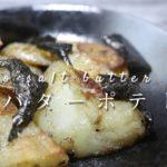 【簡単子供のおやつ】のり塩バターポテトのレシピを紹介| Glue salt butter potato recipe