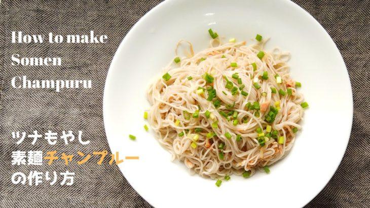 【簡単節約レシピ】ツナもやし素麺チャンプルーの作り方【ばあちゃんの料理教室】|How to make Somen Champuru with tuna and bean sprouts