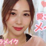 ナチュラルな愛されメイク💗下地以外プチプラ🌟/Lovely Makeup Tutorial!/yurika