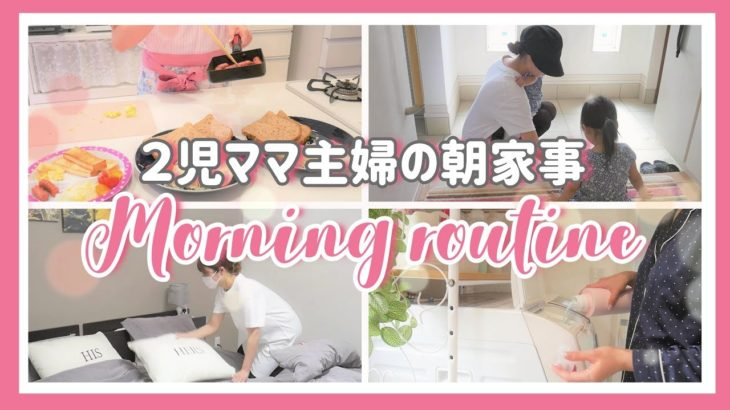 Morning Routine♡毎日の朝家事!2児ママ主婦のモーニングルーティン