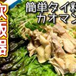 【炊飯器レシピ】簡単タイ料理!カオマンガイの作り方、レシピ N.D.Kitchen