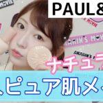 【縛りメイク】PAUL & JOEでナチュラルな大人ピュア肌メイク♡/Adult and Natural Make up
