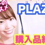 PLAZA購入品!大人コスメ&ヘアアクセ 子育てママのリピ買い品♡
