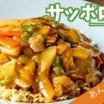 【サッポロ一番】超簡単!あんかけ焼きそばの作り方【即席麺アレンジ】【料理レシピはParty Kitchen🎉】