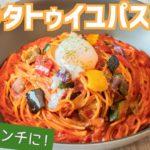 簡単おしゃれ!ラタトゥイユパスタの作り方【ワンパン】【料理レシピはParty Kitchen🎉】