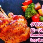 【クリスマス料理】フライパンで簡単!ローストチキンの作り方レシピ Roasted Chicken Leg Quarters