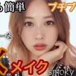 【プチプラ縛り】秋のスモーキーなブラウンメイク🍁🧡簡単に大人っぽくなれる❣️/Smoky Brown Autumn Makeup Toturial!/yurika
