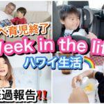 【ワンオペ育児終了!!!】妊婦ママと息子:日常生活Vlog!!!【Week in the life】ハワイ主婦 妊娠 臨月|海外子育てママ|新米ママ