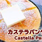 ホットケーキミックスで作る!ふわふわカステラパンケーキの作り方レシピ 簡単スイーツ【料理動画】castella pancake
