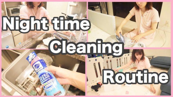 【夜のお掃除ルーティン】日中育児で片付けられなかったお部屋をリセットするよ!clean with me!!