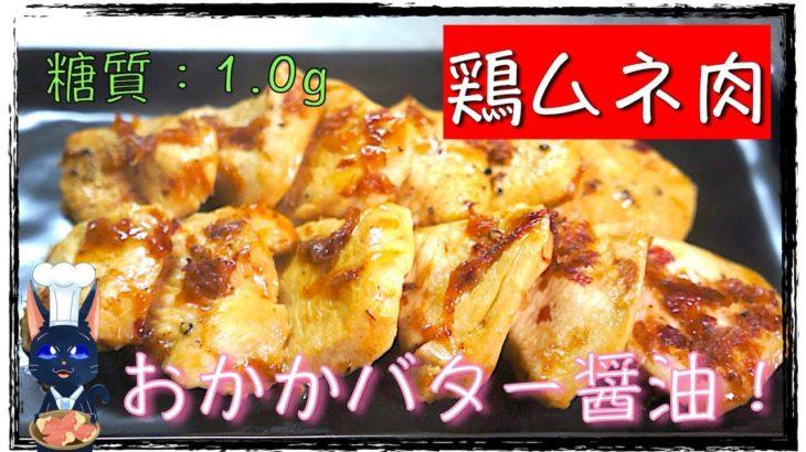 【ダイエットレシピ】簡単なのに絶品級!「鶏ムネ肉のおかかバター醤油」【糖質制限】 low carb chicken recipe