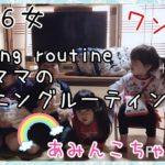 【モーニングルーティン】7児ママ♡大家族,平日のワンオペ育児♪朝ごはんの支度♪キッチンリセットなど【routine】