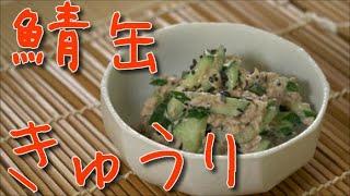 【おつまみレシピ】簡単ごま鯖きゅうり~作り置きもできるよ~