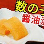 数の子 ( かずのこ )簡単 醤油漬け レシピ!☆ 塩抜き ・下処理〜味付けまでの作り方、おせち料理の定番人気食材
