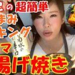 【おつまみレシピ】超簡単おつまみ料理!激ウマ厚揚げ焼き!超簡単スピーディー安くできるおつまみを紹介!