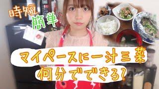 美味しくて簡単な時短レシピでマイペースにどれだけ早く料理できるか