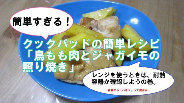 クックパッドの簡単レシピ「鳥もも肉とジャガイモの照り焼き」