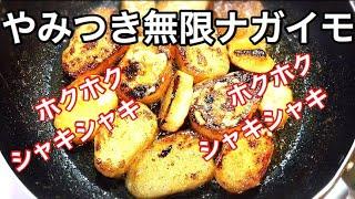 無限ナガイモ【無限レシピ】【孤独のグルメ】【簡単料理】
