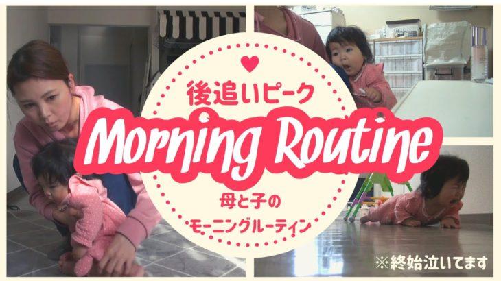 【モーニングルーティン】後追いピーク中、ワーキングママと赤ちゃんの朝
