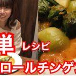 チンゲン菜料理レシピ、レンジで簡単ロールチンゲン菜