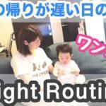 【ナイトルーティン】パパの帰りが遅い日!赤ちゃんとママの夜に密着。