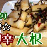 【簡単ぽりぽり☆ピリ辛大根】作り方 おかず おつまみ 料理 レシピ