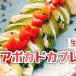 【アボカドレシピ】簡単!アボカドでカプレーゼ【簡単レシピ】生姜ドレッシング
