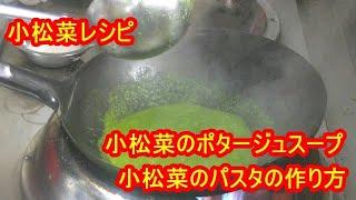 [小松菜レシピ]簡単!小松菜をペースト使って、小松菜スープとパスタの作り方