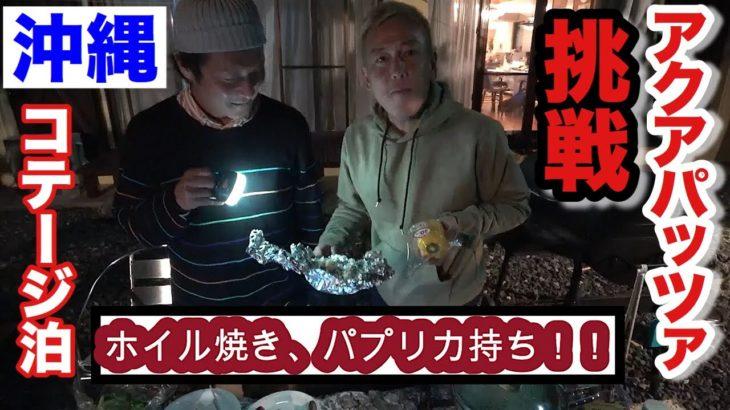 簡単キャンプ料理【アクアパッツァ?レシピ?】