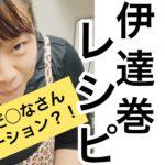 あしだ◯なちゃんナレーション?!簡単!おせち料理レシピ!