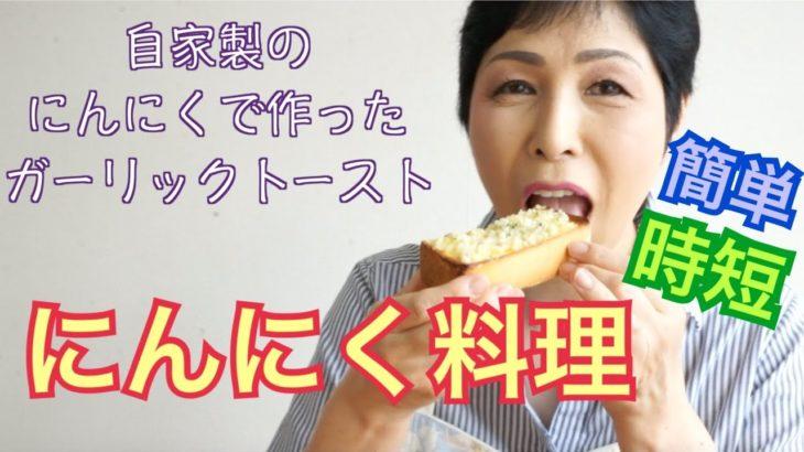 【簡単 時短 ニンニク料理レシピ ガーリックトースト】 激ウマ モッパン