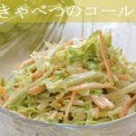 [レシピ動画] 春キャベツが美味しい【コールスロー】さっぱりたくさん食べれます♪ 料理 シロさんレシピ 簡単